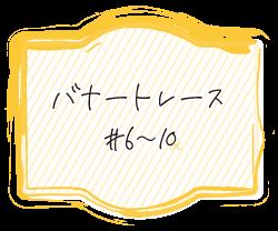 バナートレース#6-10
