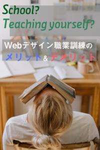 Webデザイン職業訓練のメリット&デメリット