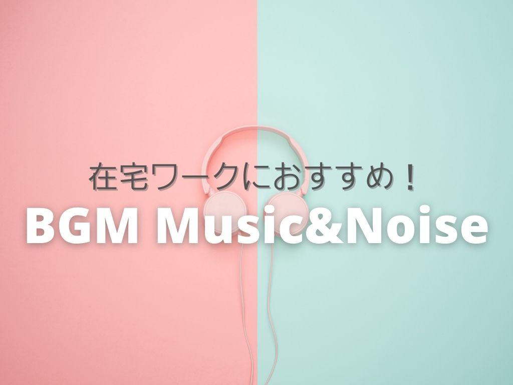 在宅ワークにおすすめのBGM&BGM環境音